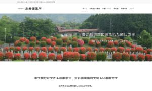 永寿園霊所