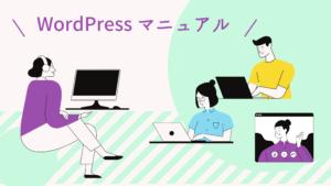 WordPress 投稿マニュアル
