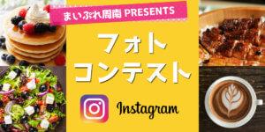 まいぷれ周南 フォトコンテスト 2020年 秋 Instagram非掲載画像