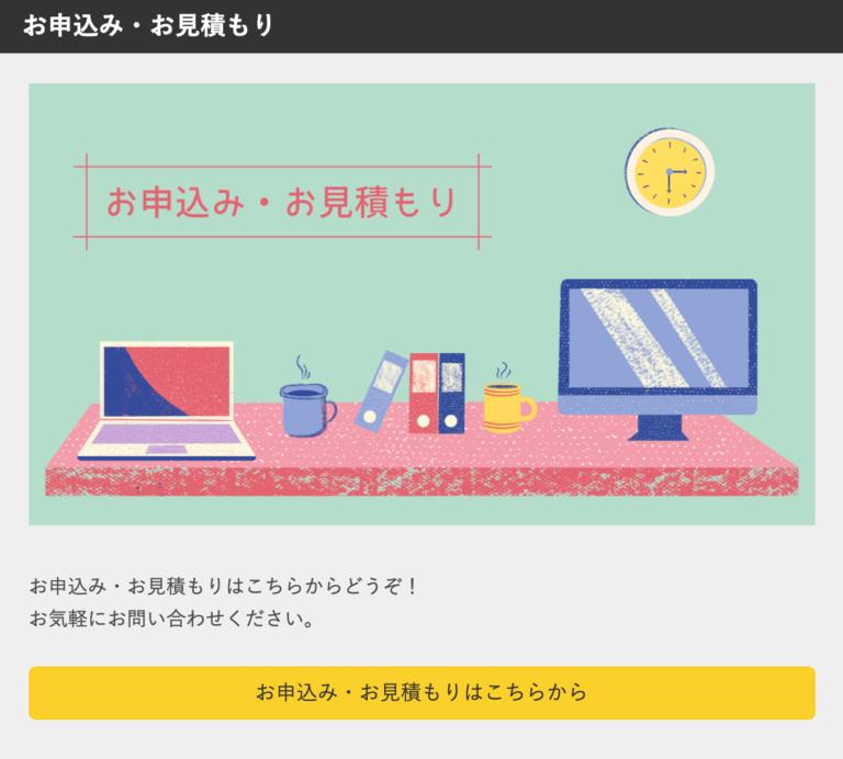 お申込みCTA例