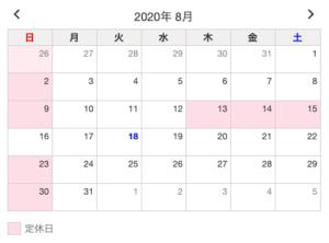 営業カレンダーのサンプル