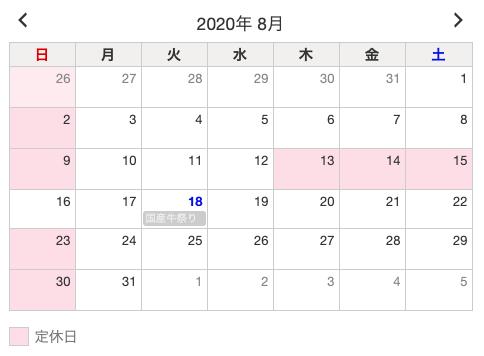 営業カレンダーのイベントサンプル
