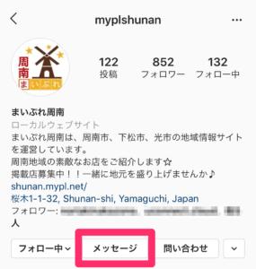 まいぷれ周南 Instagram