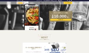 ホームページ制作 by まいぷれ周南 トップページ