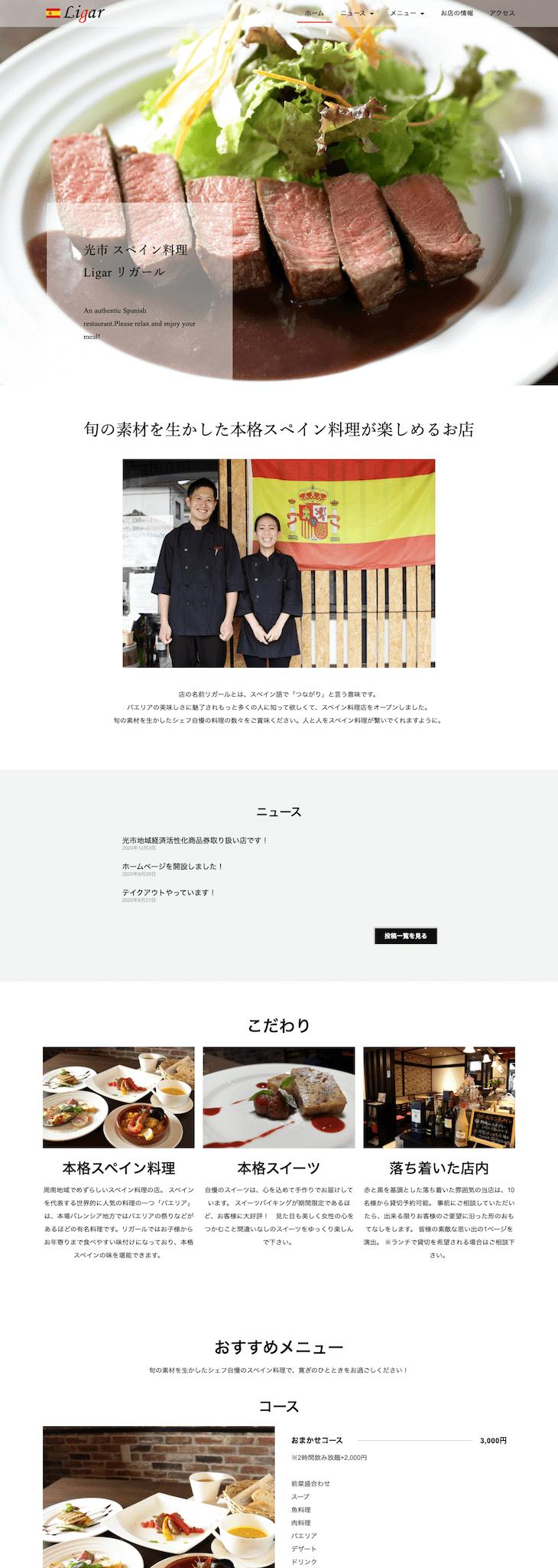 リガール ホームページ キャプチャー画像