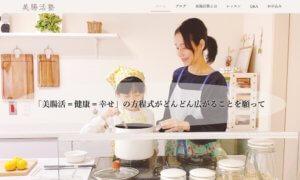 美腸活塾 ホームページ制作事例