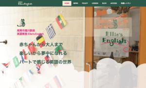 英語教室 Ellie's English 様の事例