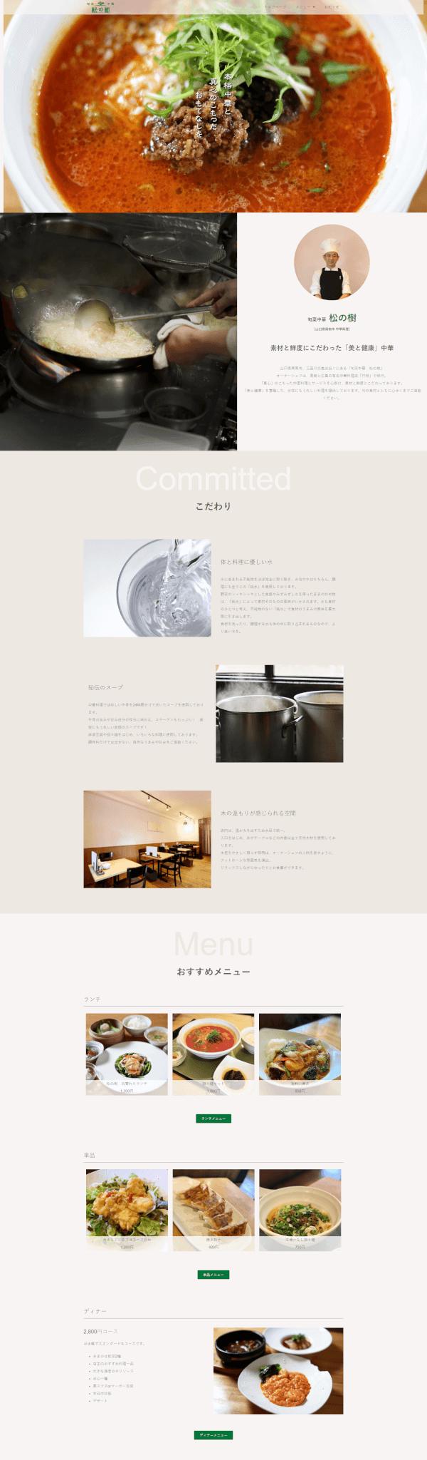 旬菜中華-松の樹