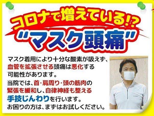 ☆ 頭痛専門 日の出整体院のニュースニュース☆  ◆頭痛専門 日の出整体院からのお知らせです  マスク頭痛に注意してください  今や新型コロナを防御のためにほぼ全員がマスクを着用している現状です。 マスクを常時していると、片頭痛をお持ちの方だけでなく、緊張型頭痛(スマホ首頭痛)にも悪影響を及ぼします。  マスクをしていると酸欠に近い状態となります。二酸化炭素は頭部の血管を拡張させる作用があるので 片頭痛を悪化させてしまう恐れがあります。  酸素不足は免疫細胞の働きを弱め免疫力を低下させます。ストレスも酸素不足状態を促進させるので注意したいところですが、徐々に進んでいくため気づき難いです。  マスクをしていると吸気温度が上がることで口腔周囲の血流も良くなります。ひいては頭蓋内血管を拡張させて片頭痛を誘発します。  長時間マスクをしていると耳、こめかみ、あご、首などのコリから緊張型頭痛を誘発します。  マスク頭痛を予防するにはマスクを極力外すことが一番ですが、公共の場においてはコロナ禍が収束するまでは難しいと思います。それでも何とかマスクを外す機会を作って深呼吸をしてみましょう。そうすると口腔内温度が下がるとともに体内の二酸化炭素も減少します。   ※詳しくはお気軽にお問合せ下さい!  詳しくはプロフィールのリンクよりご覧下さい!  ーーーーーーーーーーーーーーーーーーーーーーー 店名*頭痛専門 日の出整体院 住所*周南市河東町3-13 エクセルナカガワ1階 電話番号*0834-41-9111 営業時間*10:00~20:00【完全予約制】 定休日*木・日曜、祝日 ーーーーーーーーーーーーーーーーーーーーーーー  #周南市 #周南 #頭痛 #頭痛専門 #日の出整体院 #頭痛専門日の出整体院 #周南市日の出整体院 #周南市整体 #周南整体 #片頭痛 #周南市頭痛専門 #周南頭痛専門 #まいぷれ周南