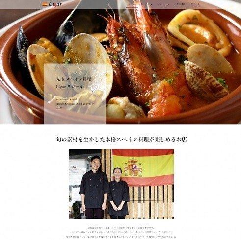 🔸ホームページ制作事例🔸 光市スペイン料理のお店 リガール様  まいぷれ周南では、現在初期費用無料月額10,000円~のホームページをご案内中❗️  今回ご紹介するのは、光市島田にある「リガール」さんのホームページを制作しました❗️ 周南地域でめずらしいスペイン料理の店リガールではお子様からお年寄りまで食べやすい味付けになっており、本格スペインの味を堪能できます😊 オーナー自慢のスイーツも人気です💕  毎月変わり限定ランチや、こだわりのコース料理は特別な記念日にピッタリ👍 様々なシーンでご利用頂けるリガールさんへ是非行かれてみてはいかがですか❗️  まいぷれ周南が制作するホームページは、お客さまのニーズにあったオリジナルデザインをヒアリングしながら一緒に作り上げていきます😊 撮影もお任せ下さい📸  制作したホームページは全て、スマートフォンやタブレットに標準対応最新機種への対応はもちろん、時代に合ったホームページを制作しています😊 お気軽にお問合せ下さい❗️  詳しくはプロフィールのリンクより『まいぷれ周南お店のニュース』よりご覧下さい! ーーーーーーーーーーーーーーーーーーーーーーー 店名*Restaurant&Bar Ligar(リガール) 住所*山口県光市島田1-10-1 A・AビルH号 電話番号*050-5272-1873 営業時間*11:30~14:30 17:30~22:00 木・金・土曜 17:30~22:00 火・水・日曜(4名様以上の予約の場合のみ) 駐車場*あり ーーーーーーーーーーーーーーーーーーーーーーー #周南市 #周南 #下松市 #下松 #下松市 #光市 #光 #リガール #スペイン料理 #光市グルメ #光市ランチ #グルメ #ランチ #光市ホームページ制作 #下松市ホームページ制作 #周南市ホームページ制作 #ホームページ制作 #まいぷれ周南 #周南ランチ